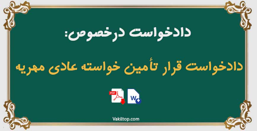 دادخواست قرار تأمین خواسته عادی مهریه