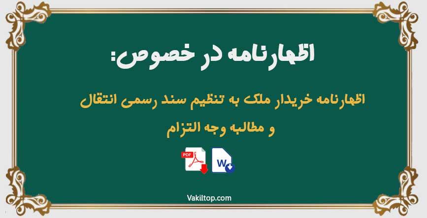 اظهارنامه خریدار ملک به تنظیم سند رسمی انتقال و مطالبه وجه التزام