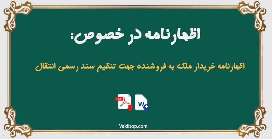 اظهارنامه خریدار ملک به فروشنده جهت تنظیم سند رسمی انتقال
