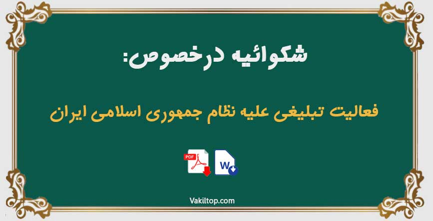 فعالیت تبلیغی علیه نظام جمهوری اسلامی ایران