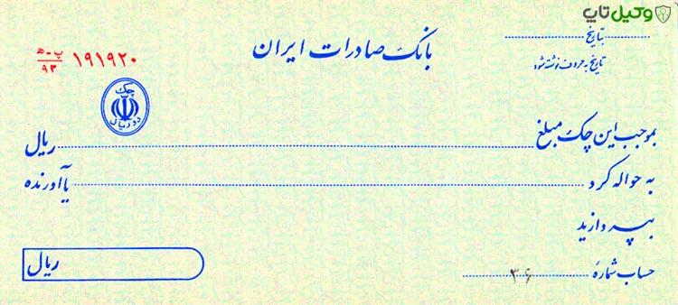 چک های قابل وصول