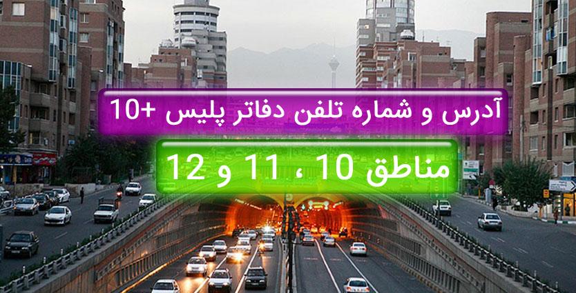 آدرس و شماره تلفن دفاتر پلیس +10 مناطق 10 ، 11 و 12 تهران