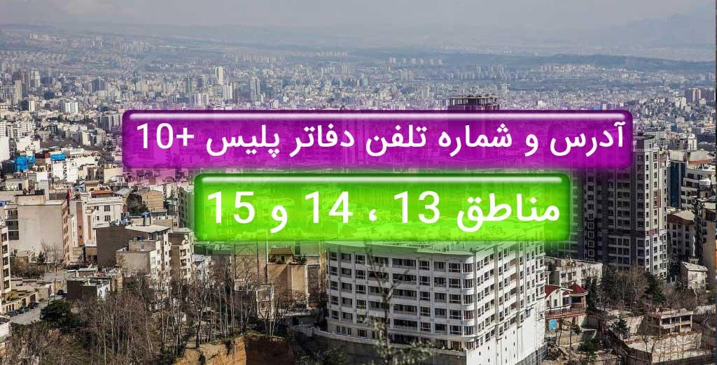 آدرس و شماره تلفن دفاتر پلیس +10 منطقه 13 تهران