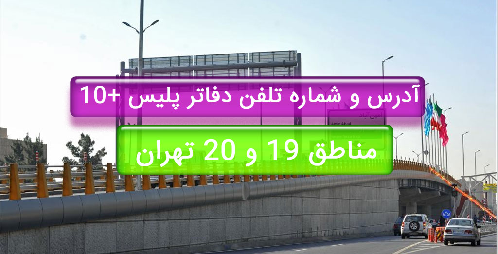 آدرس و شماره تلفن دفاتر پلیس +10 منطقه 19 تهران
