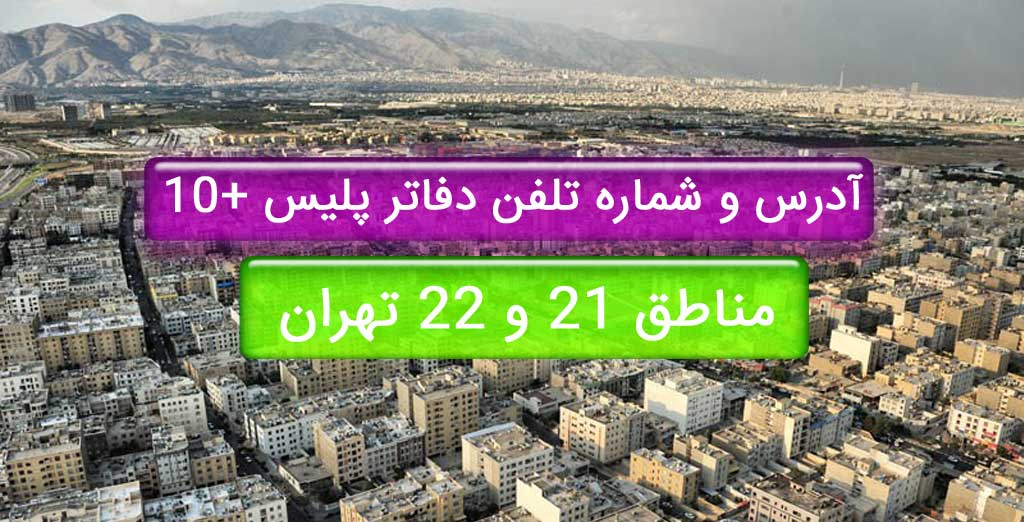 آدرس و شماره تلفن دفاتر پلیس +10 منطقه 21 تهران