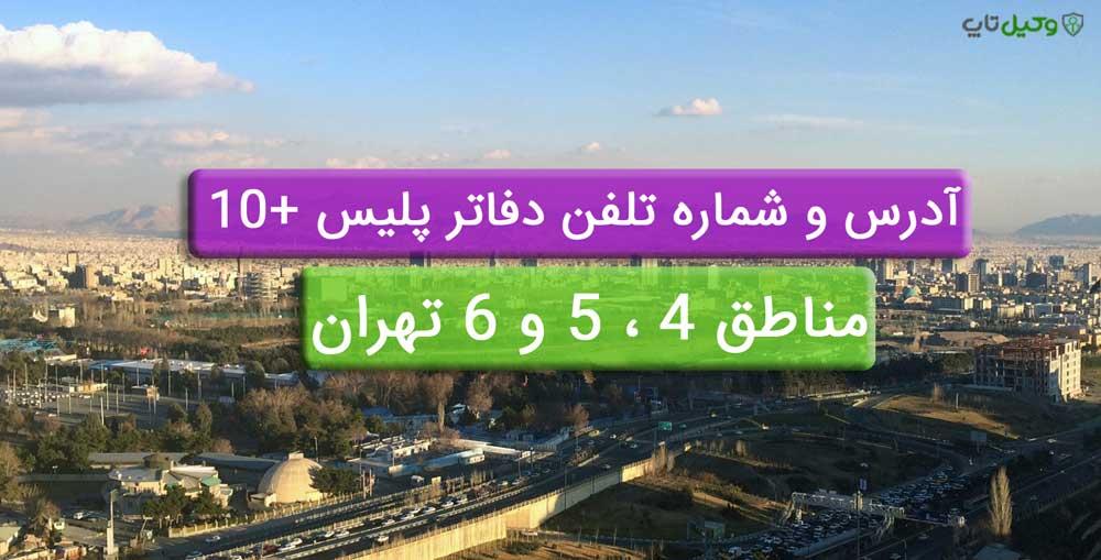 آدرس و شماره تلفن دفاتر پلیس مناطق 4، 5 و 6 تهران