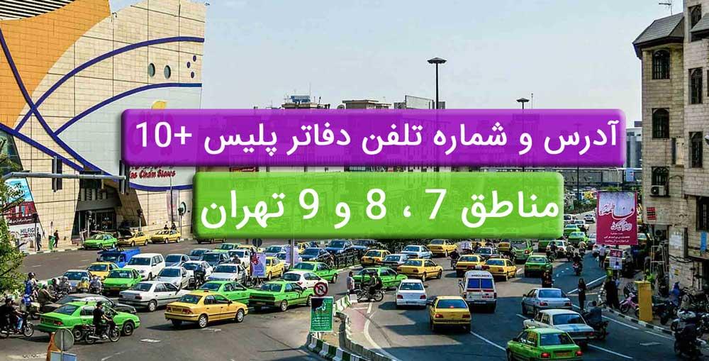 آدرس و شماره تلفن دفاتر پلیس +10 مناطق 7 ، 8 و 9 تهران