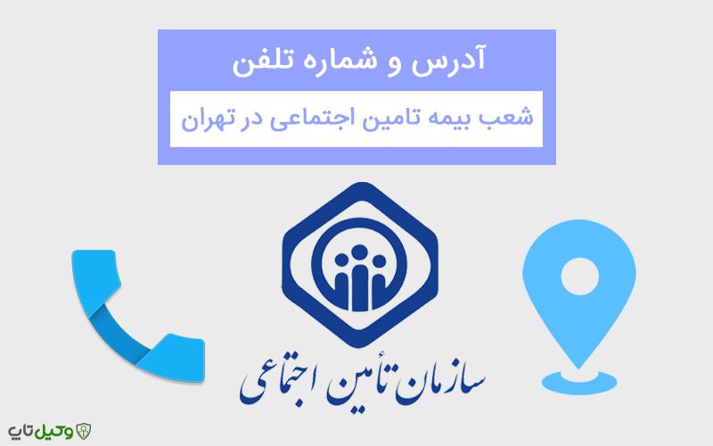 آدرس و شماره تلفن شعب بیمه تامین اجتماعیدر تهران