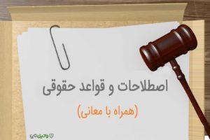 اصطلاحات و قواعد حقوقی