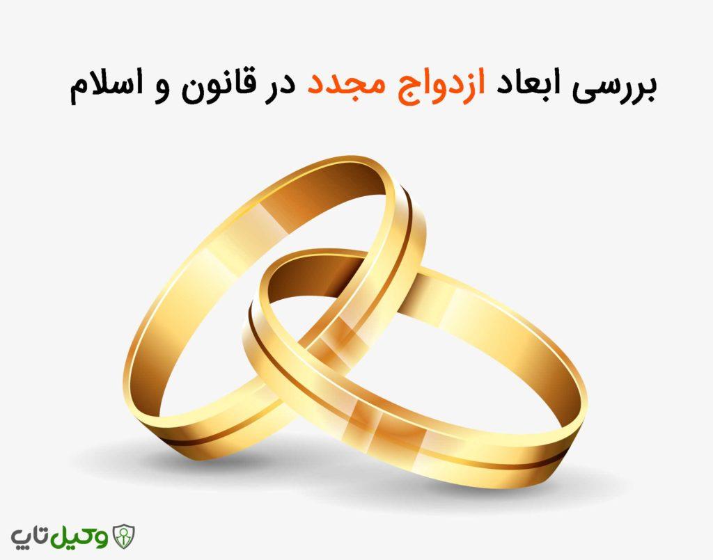 بررسی ابعاد ازدواج مجدد در قانون و اسلام