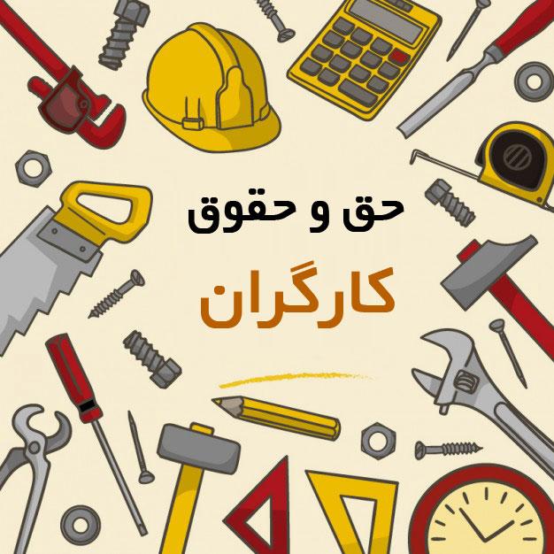 حقوق مسلم کارگران در ایران