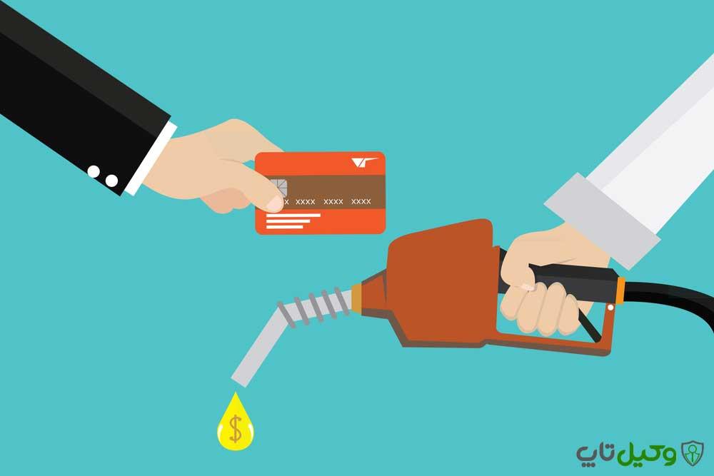 چگونه کارت سوخت بگیریم؟