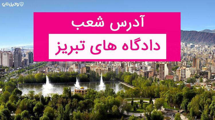 آدرس شعب دادگاه های تبریز