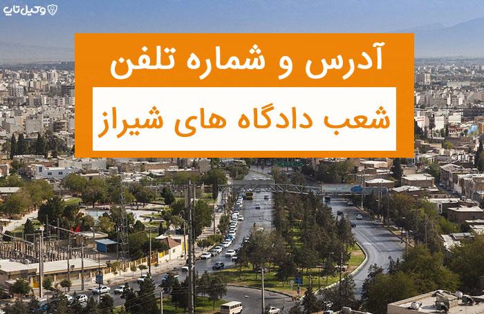 آدرس و شماره تلفن شعب دادگاه های شیراز