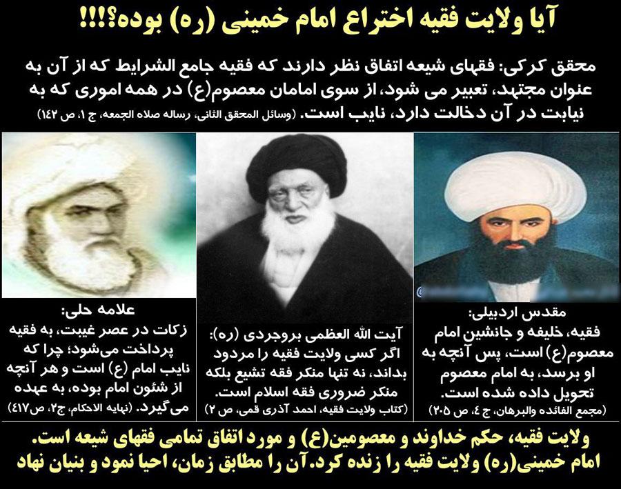 آیا ولایت فقیه اختراع امام خمینی بود؟