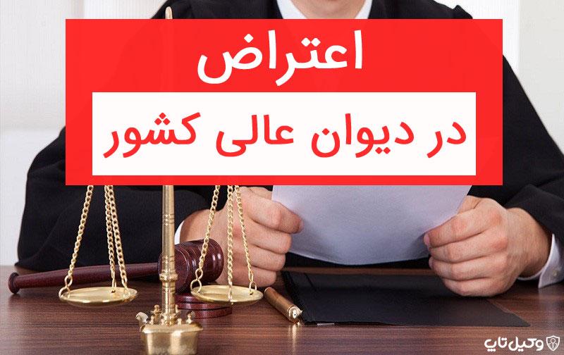 اعتراض در دیوان عالی کشور
