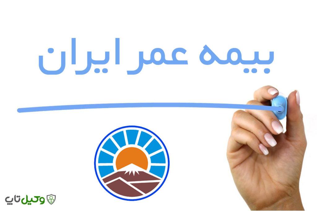 بیمه عمر ایران
