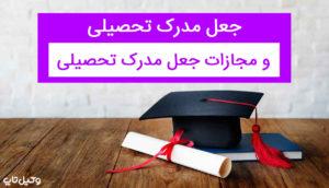 جعل مدرک تحصیلی