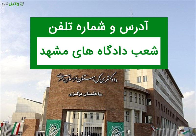 دادگاه های مشهد