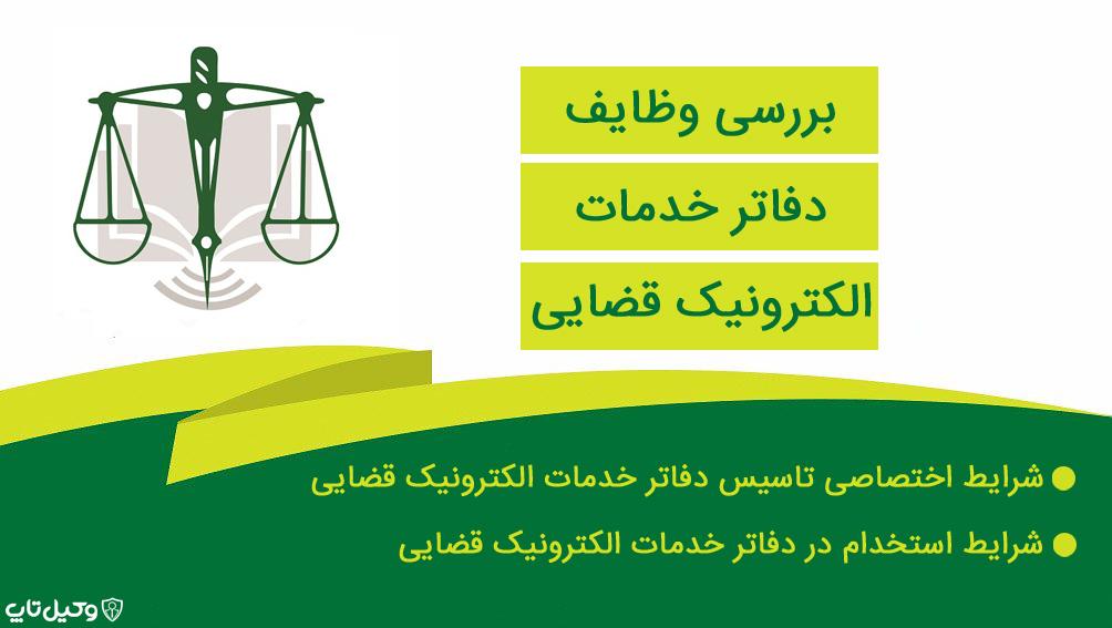 بررسی وظایف دفاتر خدمات الکترونیک قضایی