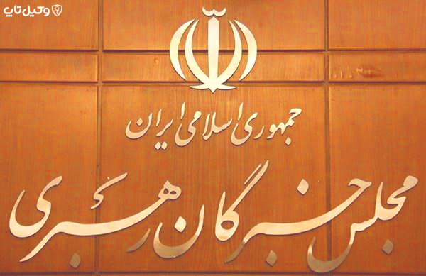 مجلس خبرگان رهبری در قانون اساسی
