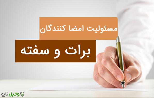 مسئولیت امضا کنندگان برات و سفته