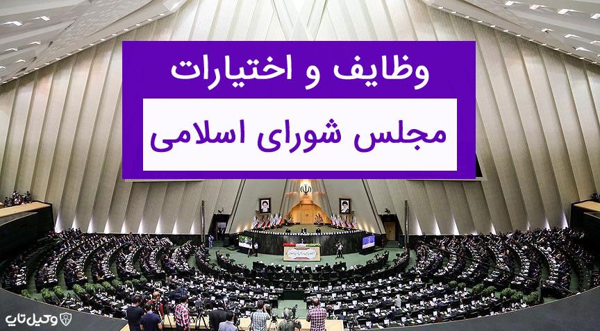 وظایف و اختیارات مجلس شورای اسلامی