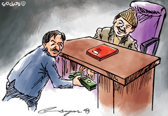کاریکاتور رشوه