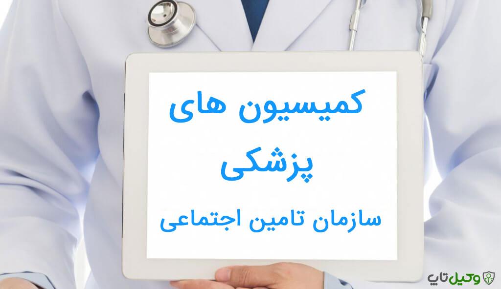 کمیسیون های پزشکی سازمان تامین اجتماعی