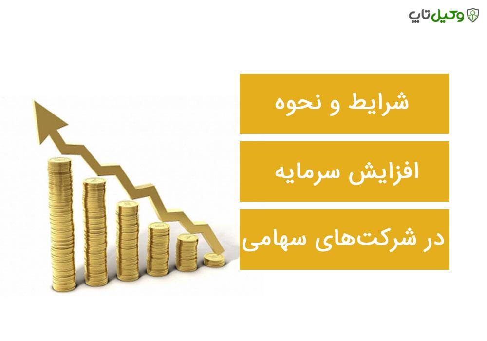افزایش سرمایه در شرکت های سهامی