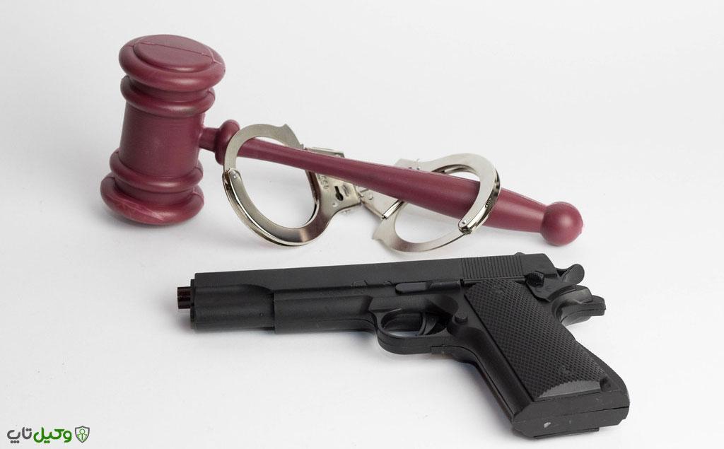 جرم حمل سلاح