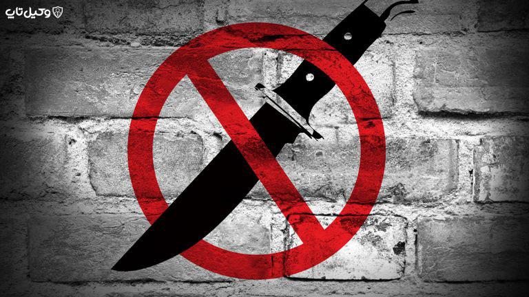 جرم ضرب و جرح عمدی با چاقو