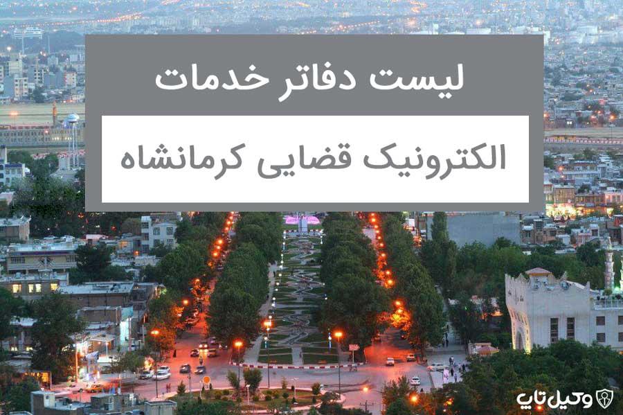 دفاتر خدمات الکترونیک قضایی کرمانشاه