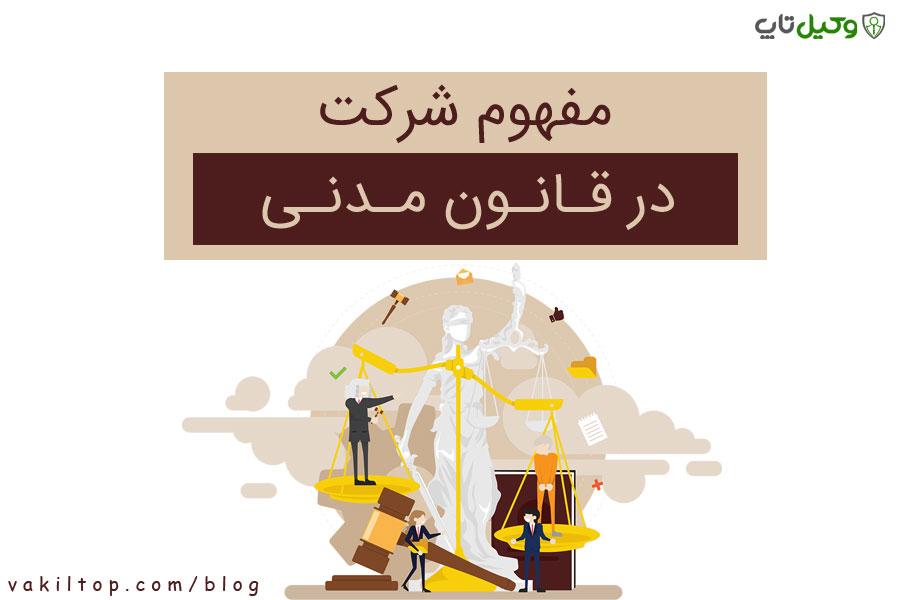 شرکت در قانون مدنی