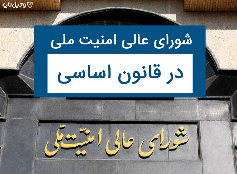 شورای عالی امنیت ملی