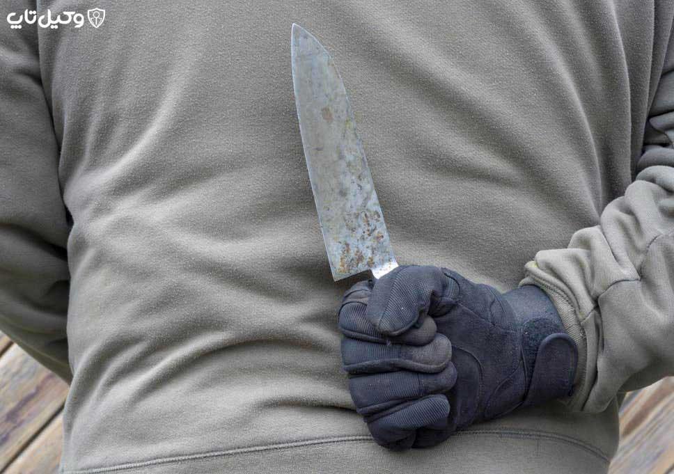 ضرب و جرح عمدی با چاقو