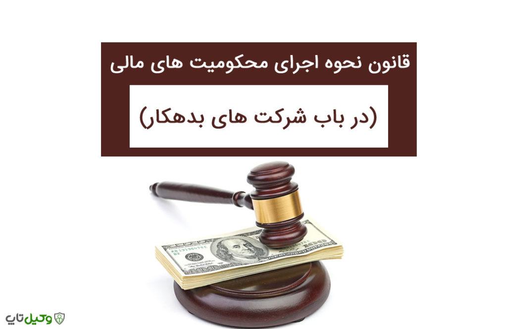 قانون نحوه اجرای محکومیت های مالی