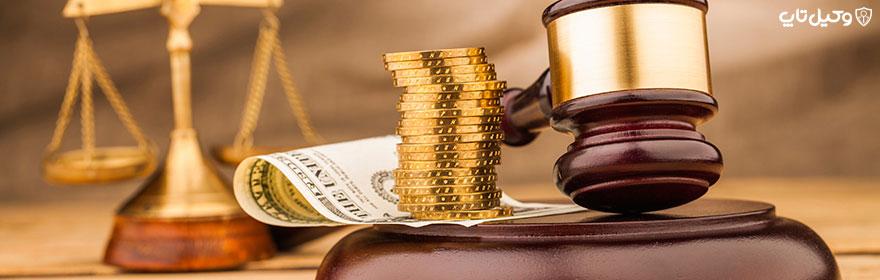 محکومیت مالی علیه شرکت