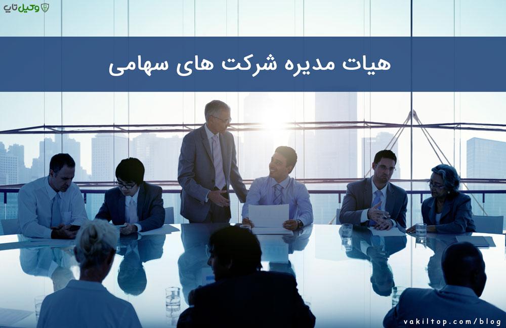 هیات مدیره شرکت های سهامی