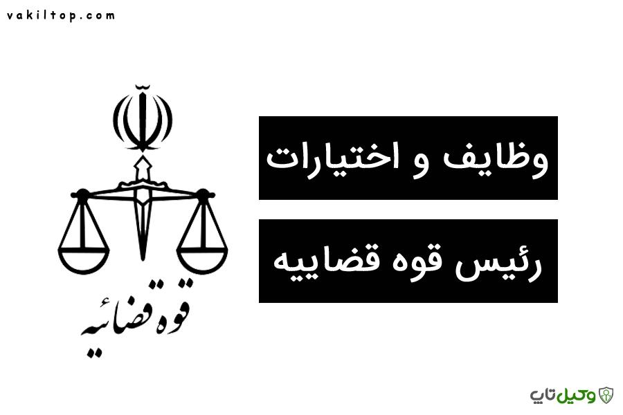 وظایف و اختیارات رئیس قوه قضاییه
