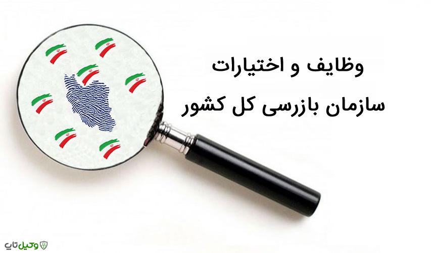 وظایف و اختیارات سازمان بازرسی کل کشور