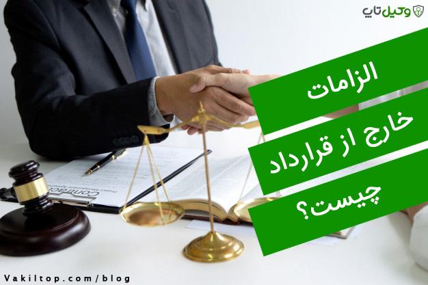الزامات خارج از قرارداد