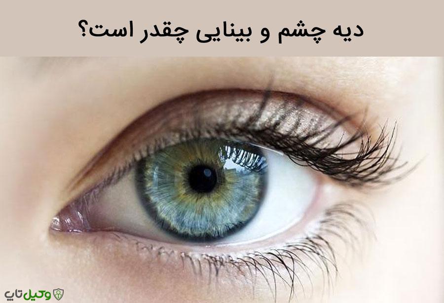 دیه چشم