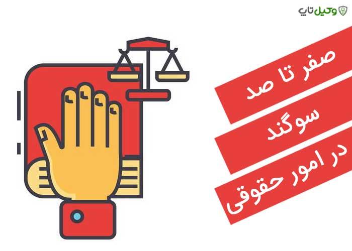 سوگند در امور حقوقی