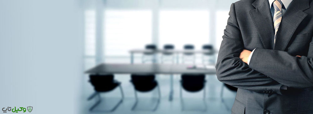 مسئولیت کیفری اشخاص حقوقی و شرکتها