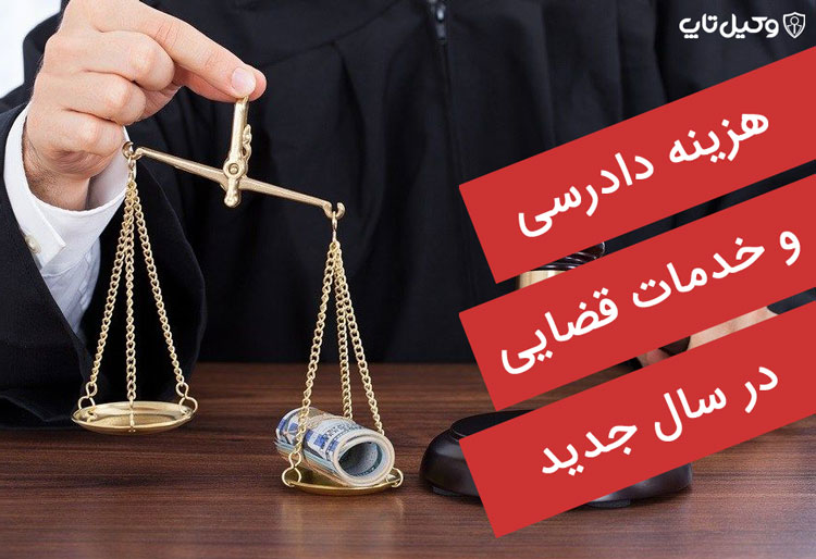 هزینه دادرسی و خدمات قضایی
