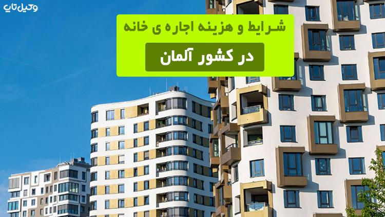 هزینه اجاره خانه در کشور آلمان