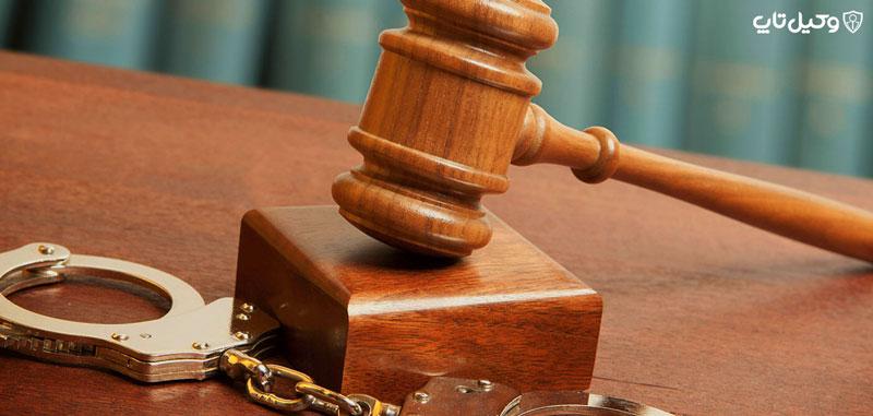 اکراه و اجبار در مقررات کیفری ایران
