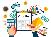 ایکون قانون مالیات مستقیم