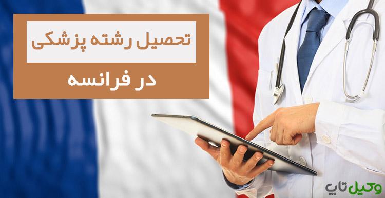 تحصیل رشته پزشکی در فرانسه